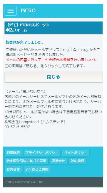 届か ソフトバンク ない メール